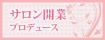 JAHA日本アロマジックハーブテラピー協会