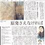 2/17朝日新聞朝刊