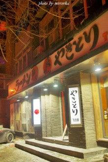 中国大連生活・観光旅行ニュース**-大連 麺や