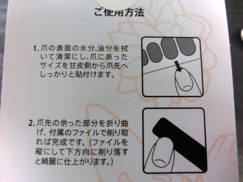 おしゃれ☆しよーよ!!-ネイルラップ使い方