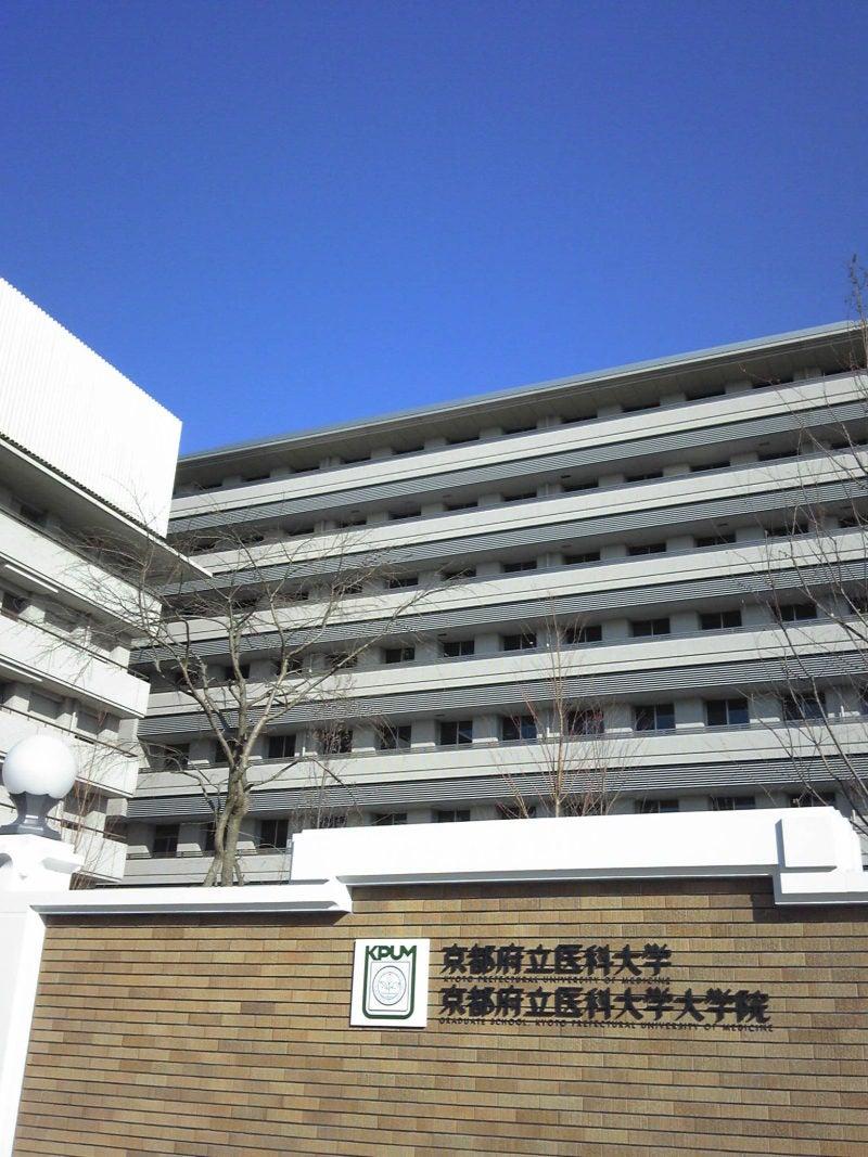 夏野のブログ京都府立医科大学…病院の食堂