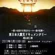映画PrayForJ…