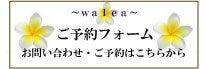 ★内側から美肌と癒やしへ導くプライベートエステサロン☆walea☆(ワレア)★名古屋市北区志賀本通★