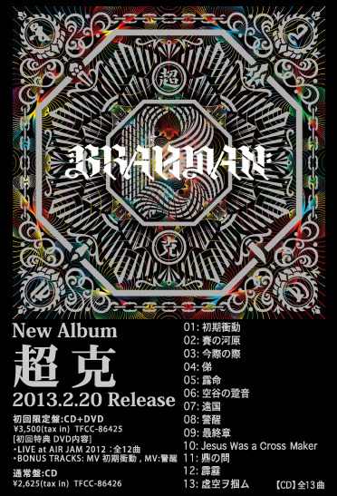 $BRAHMAN/OVERGROUND ACOUSTIC UNDERGROUND official blog Powered by Ameba
