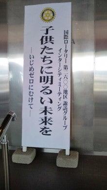 $『諏訪ローターアクトクラブ』のあれこれ-20130217113934.jpg