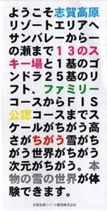志賀高原リゾート開発 2013 ある意味、斬新 | 全日本スキー場 ...