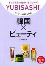$上田祥子オフィシャルブログ「上田祥子のロータス百貨店」Powered by Ameba