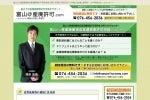 富山の行政書士の日記