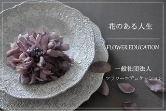 東京/三鷹・吉祥寺・武蔵境エリア プリザーブドフラワー教室 ビオレット