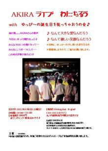 New 天の邪鬼日記-130406kouenji