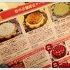 ❤キルフェボン グランメゾン銀座❤『2013 春のタルトの試食会』②♡の画像