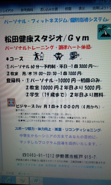 松健athlete〝和〟のブログ