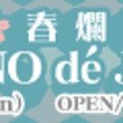 ❀春爛漫 Kimono de JAZZ 2013❀の記事より