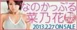 $BOMB編集部 オフィシャルブログ「BOMBlog ボムログ!」-菜乃花 なのかっぷる DVD