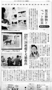 $福島第一原発事故による被災動物保護情報