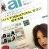 今日は美容院へ❤「ar-1グランプリ」開催中★「TAYA INTERNATIONAL 原宿店」❤の画像