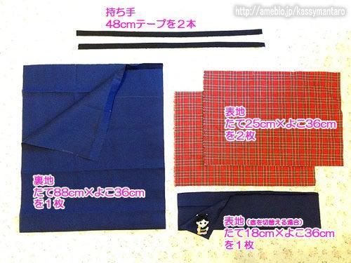 $育児・裁縫・工作・大好き-持ち手付き巾着袋体操着袋裏地付き型紙作り方