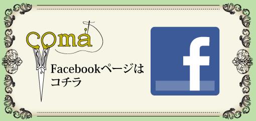 comaのブログ
