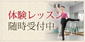 バレエスタジオ ソレイユのブログ