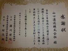 山口運送株式会社のブログ