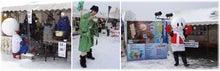 オモテナシ3兄弟のブログ-2/16_3 田沢湖高原雪まつり
