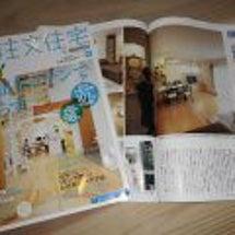 大阪の注文住宅の雑誌…