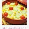 ☆ミニココで簡単レシピ!秘密がいっぱい♪お花畑の豆腐ハンバーグ☆の画像