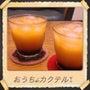 ☆おうちde...☆