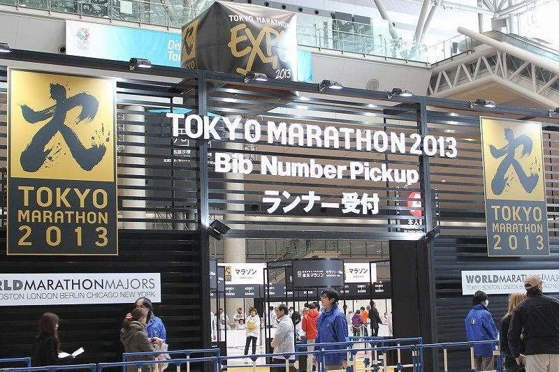 特選街情報 NX-Station Blog-東京マラソン 2013 ランナー受付