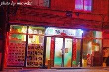 中国大連生活・観光旅行ニュース**-大連 寿司食べ放題 椿稲 勝利広場