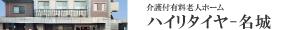かみすげの憩のブログ-ハイリタイヤ―名城