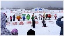 オモテナシ3兄弟のブログ-2/17a_3 田沢湖高原雪まつり