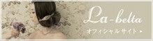 ヘアメイクchizuのヘアセット、メイク、着付け★おすすめコスメブログ-mu-haリンクバナー