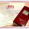 VOCE×SKⅡ「白肌姫」プロジェクト当選❤の画像