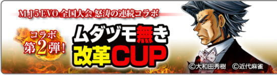 麻雀本を斬る!麻雀ゲームを斬る!!-全国大会「ムダヅモ無き改革CUP」開催決定