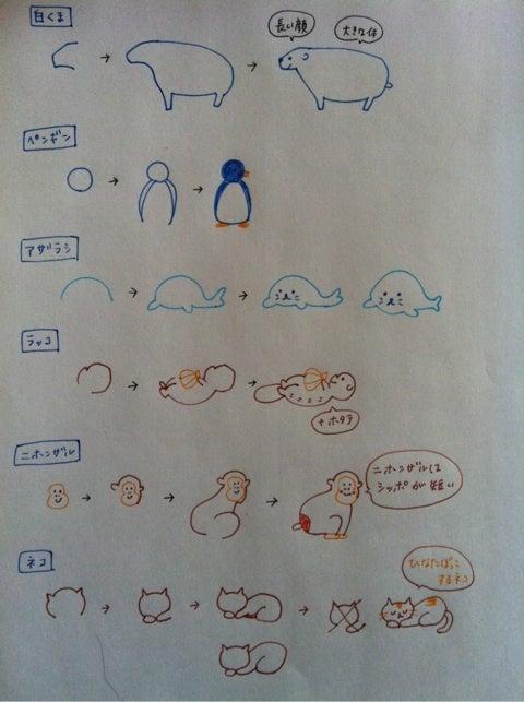 ボールペンイラスト冬の動物たち Juju の日記帳
