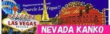 ネバダ観光サービス・ツアーブログ
