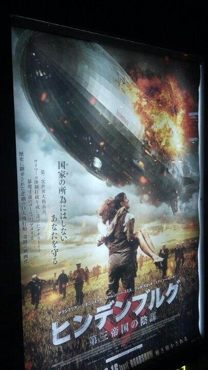 映画]ヒンデンブルグ 第三帝国の陰謀 | 飛石連休 藤井ペイジ ...