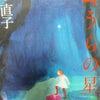 《20年前、武蔵小山の東急ストア2階で・コスモでオセロしていたあなたを坂口和大は覚えていました》の画像