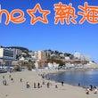 箱根~熱海~伊豆旅行…