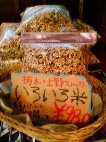 コミュニティ・ベーカリー                          風のすみかな日々-色々米