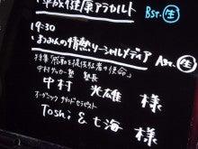 """$エフエムくらしき感情交流型ラジオ""""まつみん""""の情熱ソーシャルメディア-2/20ゲストボード"""