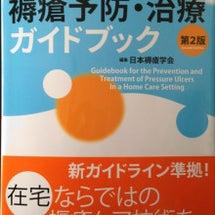 日本褥瘡学会 ~在宅…