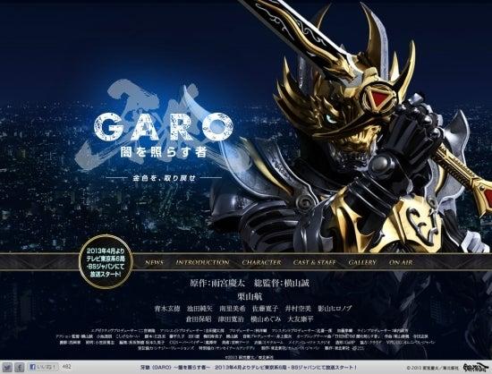 $GARO PROJECT 牙狼<GARO>最新情報-牙狼〈GARO〉~闇を照らす者~公式サイト