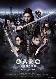 GARO PROJECT 牙狼<GARO>最新情報-牙狼〈GARO〉~闇を照らす者~ポスターA
