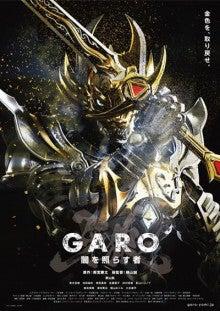 GARO PROJECT 牙狼<GARO>最新情報-牙狼〈GARO〉~闇を照らす者~ポスターB