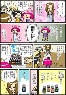原田瞳の至福ブログ「AROMA-素敵なあなたが目覚める、香りのレシピ。」