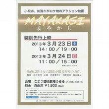 $映画「MAYAKASI」(まやかし)