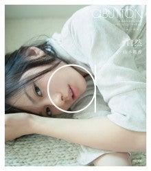 山本舞香オフィシャルブログ「maika's style」Powered by Ameba