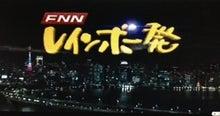 レインボー発 フジテレビ・FNN 0...